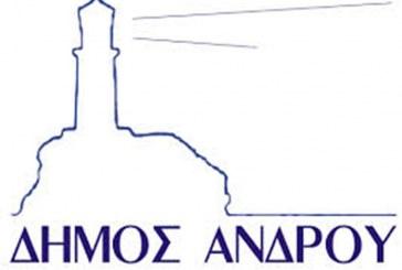 Συνεδριάζει την Τετάρτη η Οικονομική Επιτροπή του Δήμου Άνδρου
