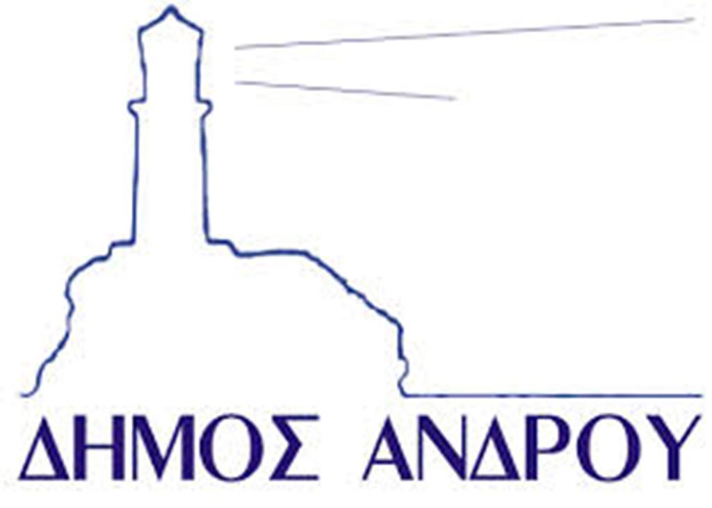 Συνεδριάζει την Τρίτη το Δημοτικό Συμβούλιο Άνδρου