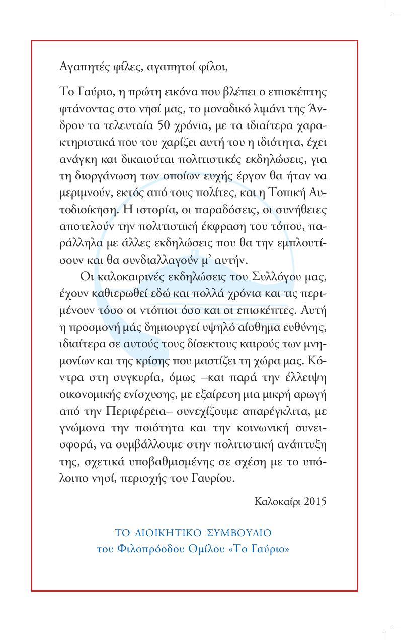ENTYPO_KALOKAIRI_2015-page-003