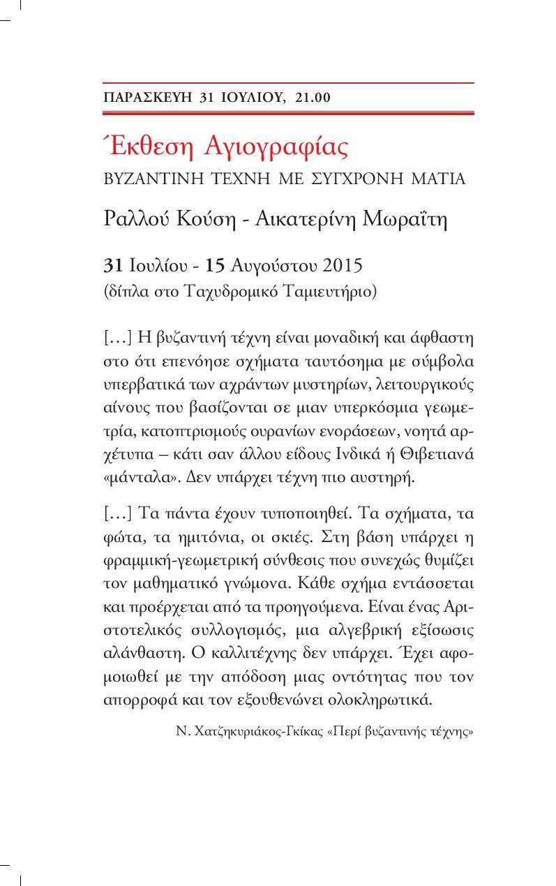 ENTYPO_KALOKAIRI_2015-page-004