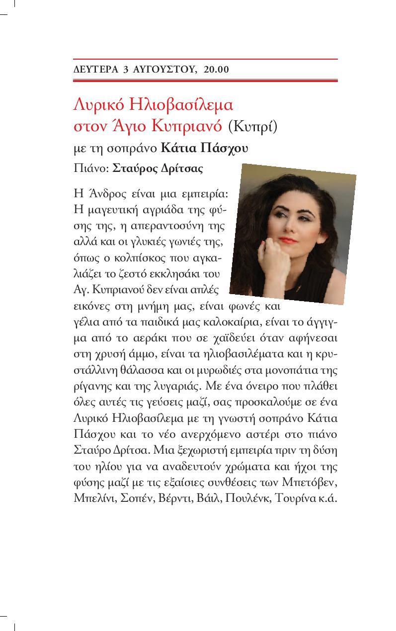 ENTYPO_KALOKAIRI_2015-page-006