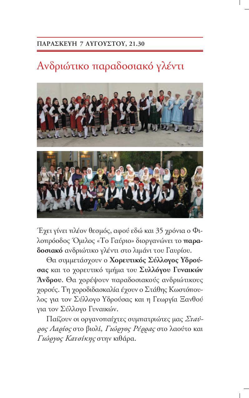 ENTYPO_KALOKAIRI_2015-page-009