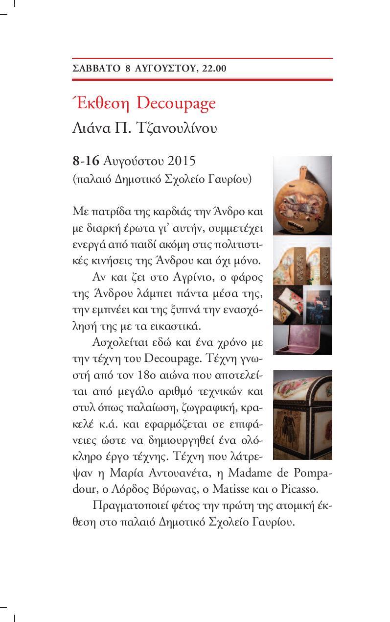 ENTYPO_KALOKAIRI_2015-page-010