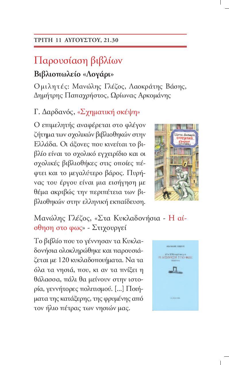 ENTYPO_KALOKAIRI_2015-page-011