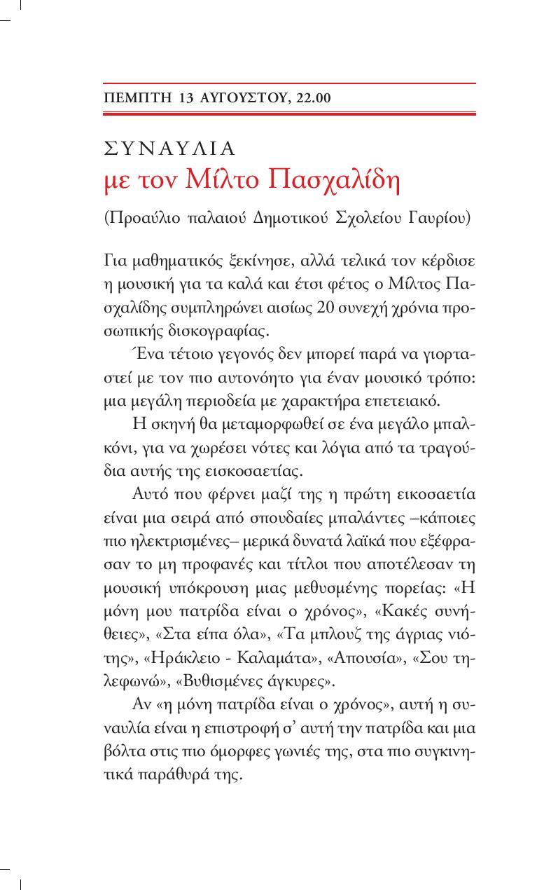 ENTYPO_KALOKAIRI_2015-page-012