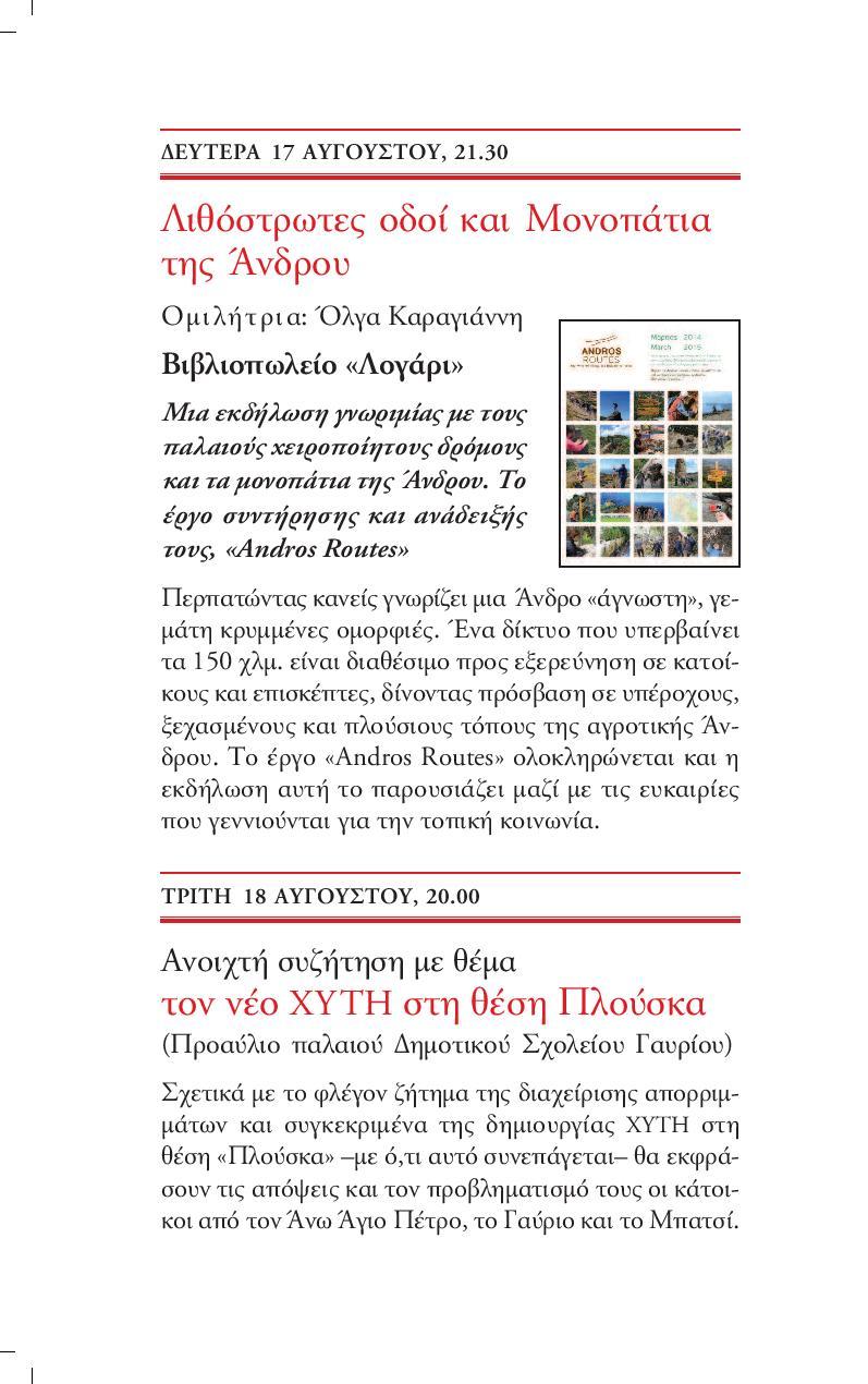 ENTYPO_KALOKAIRI_2015-page-014