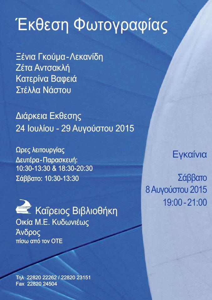 kaireios library summer exibition 2015 ANDROSFILM