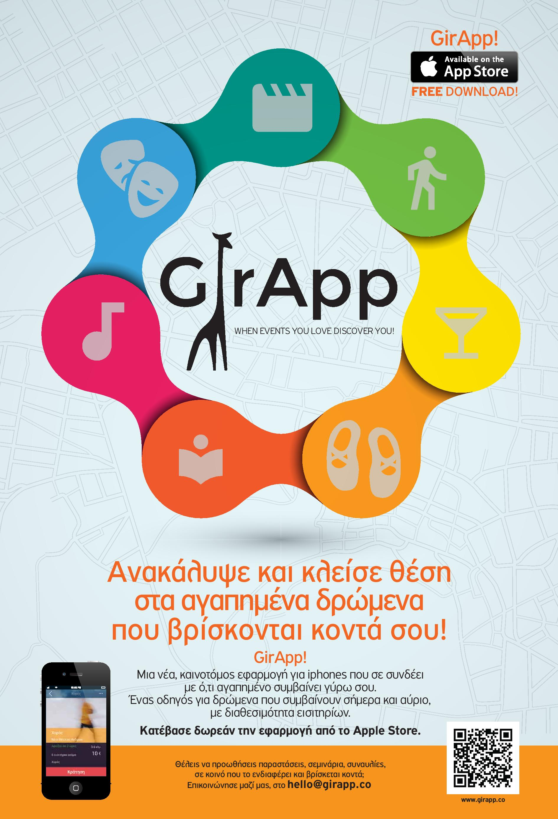 POSTER_GIRRAP-page-001