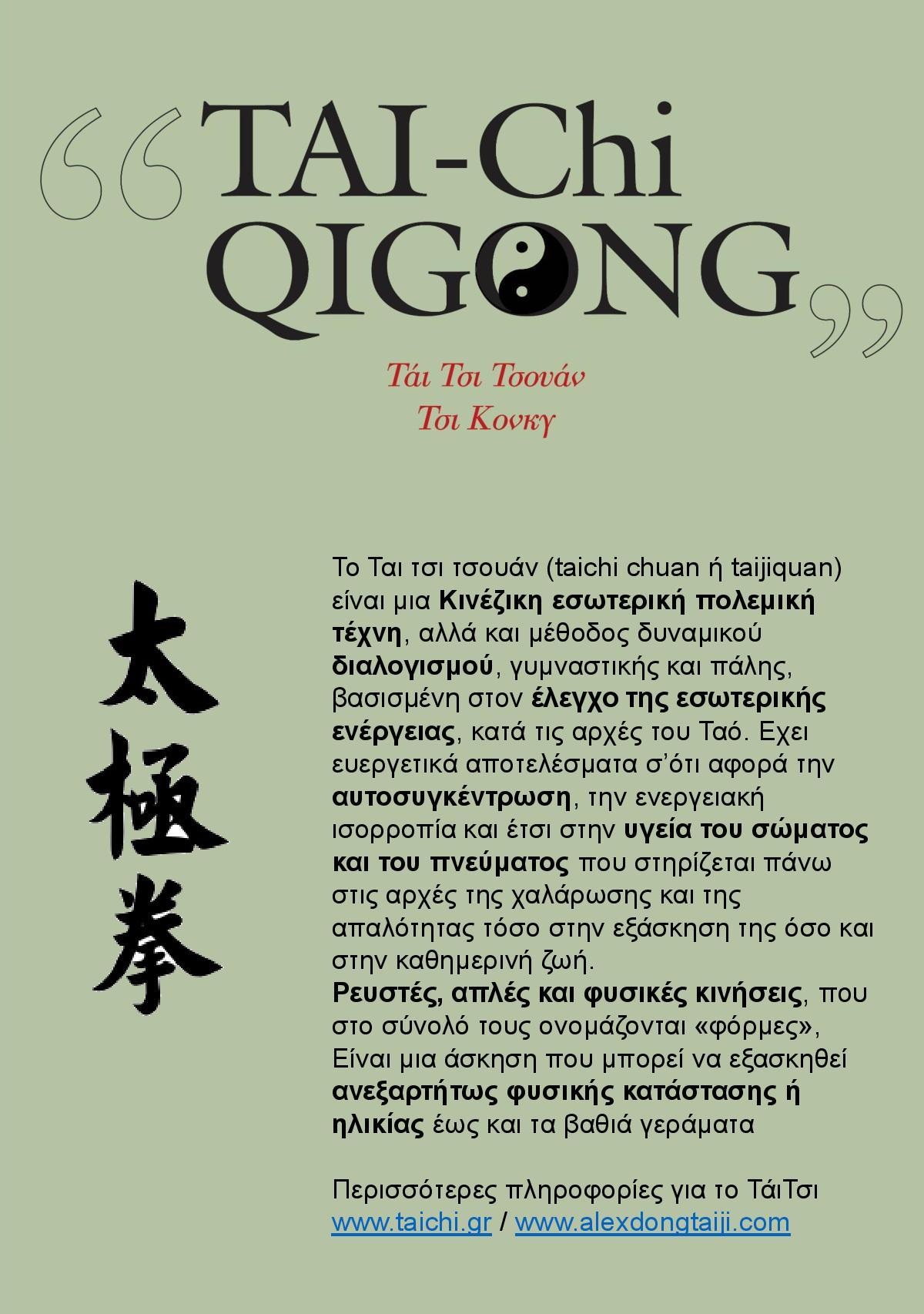 taiji 2015 (1)-page-002