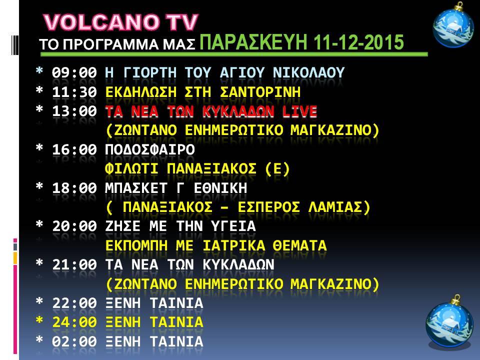 ΠΡΟΓΡΑΜΜΑ 11-12-2015 (1)