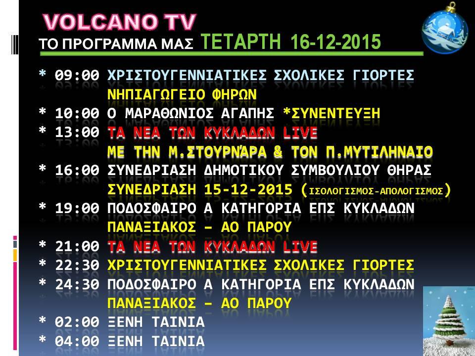 ΠΡΟΓΡΑΜΜΑ  16-12-2015