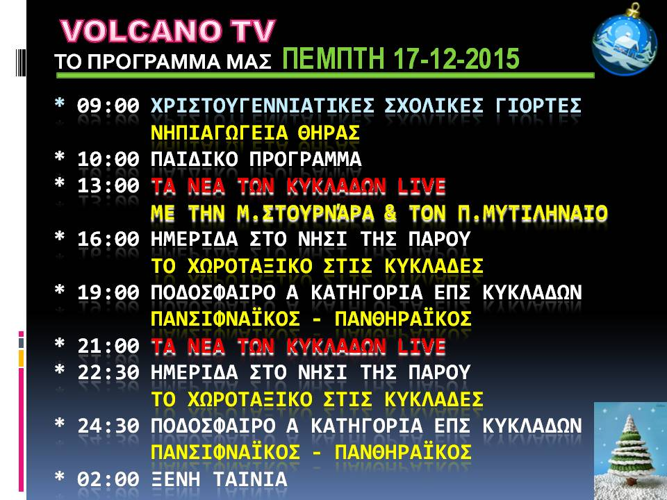 ΠΡΟΓΡΑΜΜΑ 17-12-2015