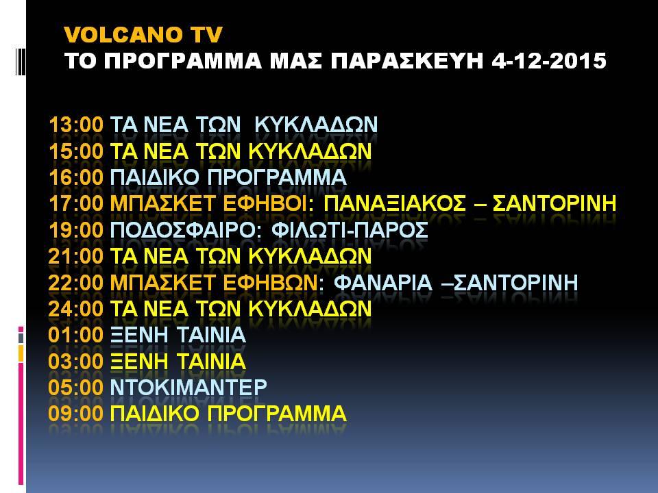 ΠΡΟΓΡΑΜΜΑ 4-12-2015 ΟΡΘΟ