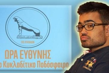 Πέτρος Ραουζαίος: Ποιες ομάδες κ. Πρόεδρε θεωρείτε «φωτοβολίδες»; – Εκτενής αναφορά στα προβλήματα του Ανδριακού