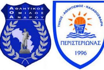 Το Πρόγραμμα αγώνων της ΕΣΚ Κυκλάδων – Με τον ΤΑΚ Περιστεριώνας αγωνίζεται η ομάδα παίδων του ΑΟ Άνδρου