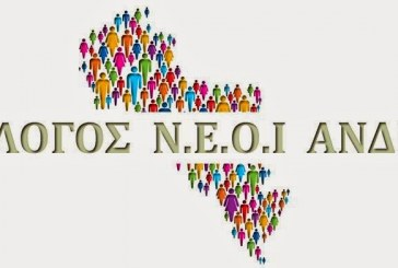 Σύλλογος Ν.Ε.Ο.Ι Άνδρου: Τελική διεξαγωγή εκλογών το Σάββατο 20 Φεβρουαρίου