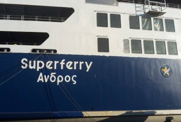 Ένα βήμα πριν την κατοχύρωση της νέας γραμμής Ραφήνα – Άνδρος – Τήνος – Μύκονος – Νάξος – Πάρος από την Golden Star Ferries