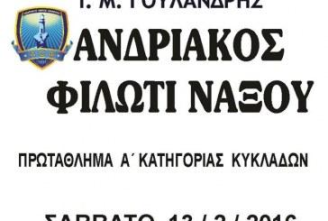 Σάββατο 13 Φεβρουαρίου: Εντός έδρας Ανδριακός – Φιλωτί Νάξου