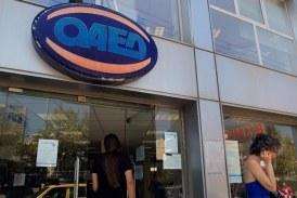 ΟΑΕΔ: πρόγραμμα απασχόλησης για 15.000 ανέργους