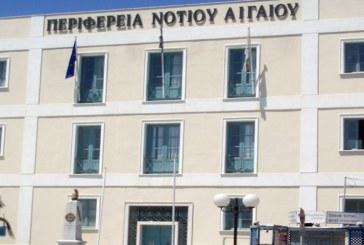 Επισκευή Γυμνασίου – Λυκείου Σερίφου από την Περιφέρεια Νοτίου Αιγαίου – Προκήρυξη διαγωνισμού