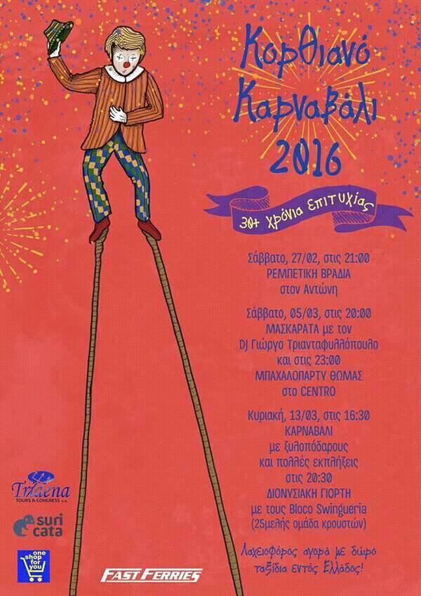 Ευχαριστήριο μήνυμα της Άνδρος ΚοινΣΕπ στην Fast Ferries για την στήριξη του Κορθιανού Καρναβαλιού!