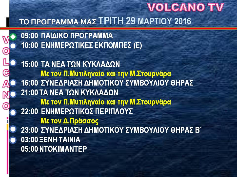 ΠΡΟΓΡΑΜΜΑ 29-3-2016-2016ΟΚ