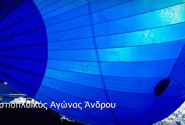 Από 17 έως 20 Ιουνίου ο 49ος Διεθνής Ιστιοπλοϊκός Αγώνας Άνδρου