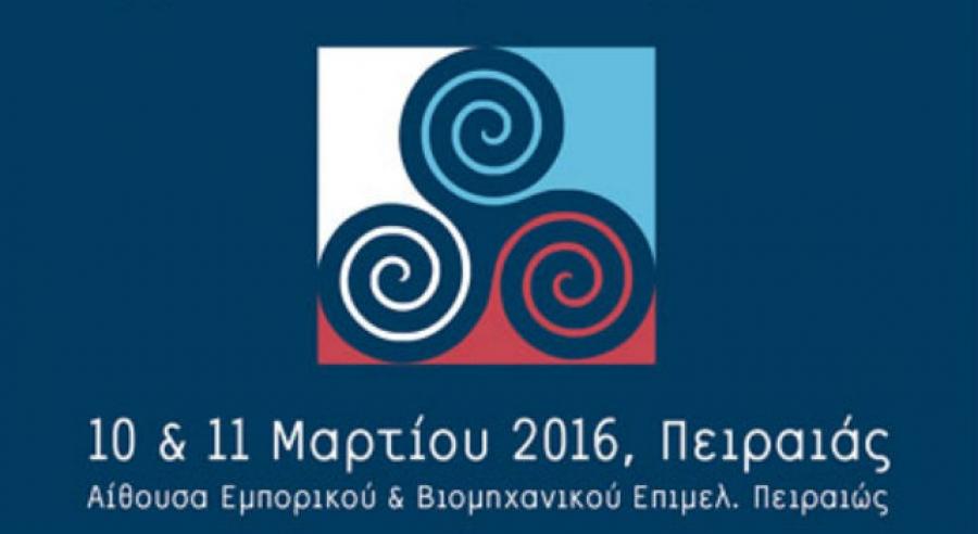 Διεθνές Συνέδριο «Λιμάνια, Θαλάσσιες Μεταφορές και Νησιωτικότητα: Περιβάλλον, Καινοτομία, Επιχειρηματικότητα»