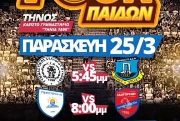 ΕΣΚ Κυκλάδων: Πρόγραμμα αγώνων πρωταθλημάτων και Final Four Παίδων 25-27 Μαρτίου