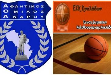ΕΣΚ Κυκλάδων: Πρόγραμμα αγώνων Σαββατοκύριακου – Οι ομάδες Κορασίδων – Ανδρών του ΑΟ Άνδρου και πάλι στη «μάχη»