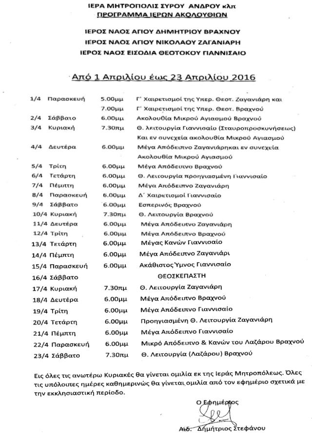 programma-ekklhsiasmou-apr-2016