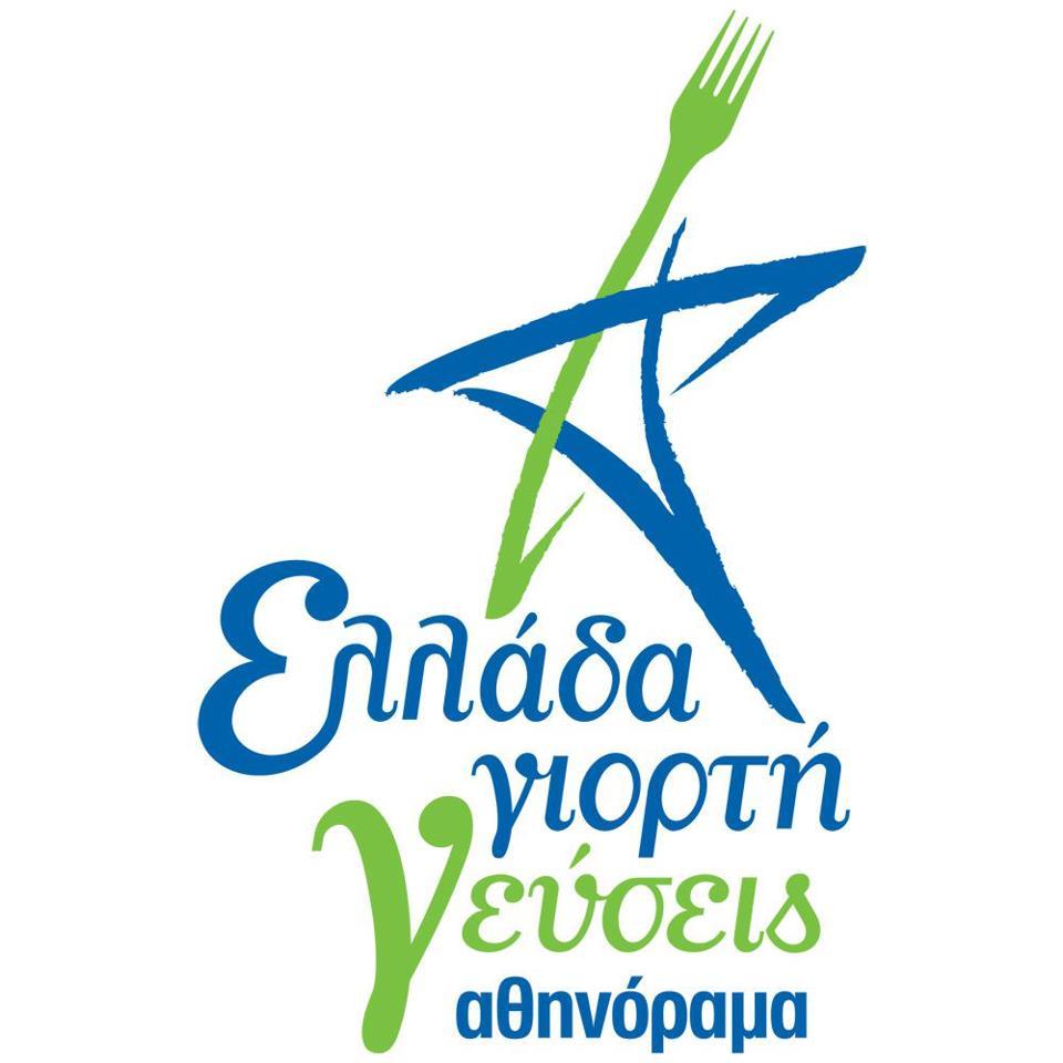 Ελλάδα-γιορτή-γεύσεις-socialpolicy.gr_