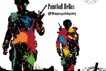 Ο Ναυτικός Όμιλος Άνδρου διοργανώνει αγώνα Paintball στην Βαρυμπόμπη!