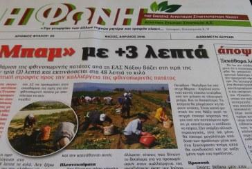Κυκλοφόρησε η 5η έκδοση της μηνιαίας εφημερίδας η «Φωνή» της ΕΑΣ Νάξου