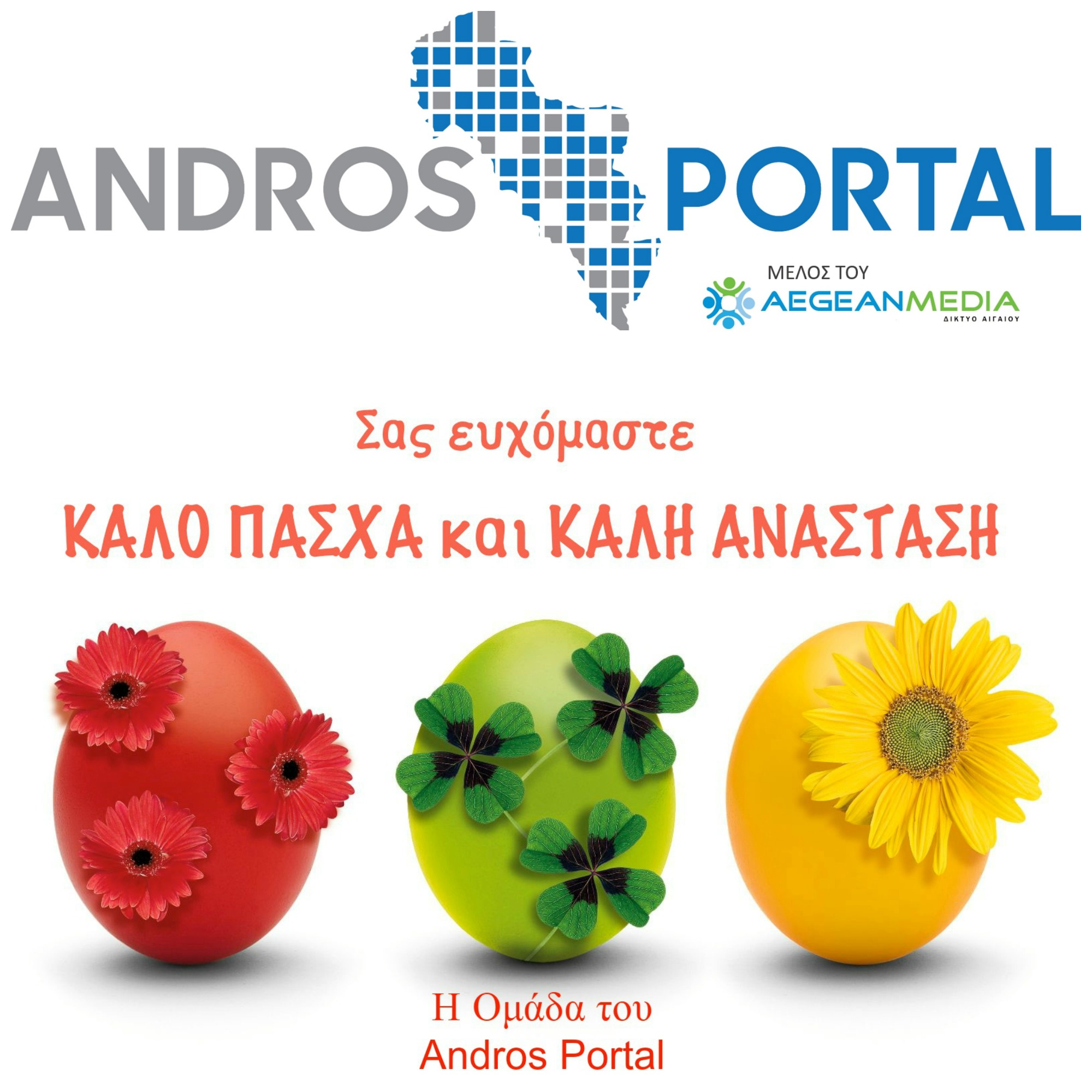187a78ba6e Η Ομάδα του Andros Portal σας εύχεται Καλό Πάσχα και Καλή Ανάσταση!  Ημερομηνία  28 Απριλίου