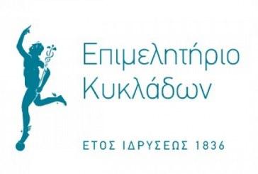 Δωρεάν σεμινάρια του Επιμελητηρίου Κυκλάδων  με το Γεωπονικό Πανεπιστήμιο Αθηνών