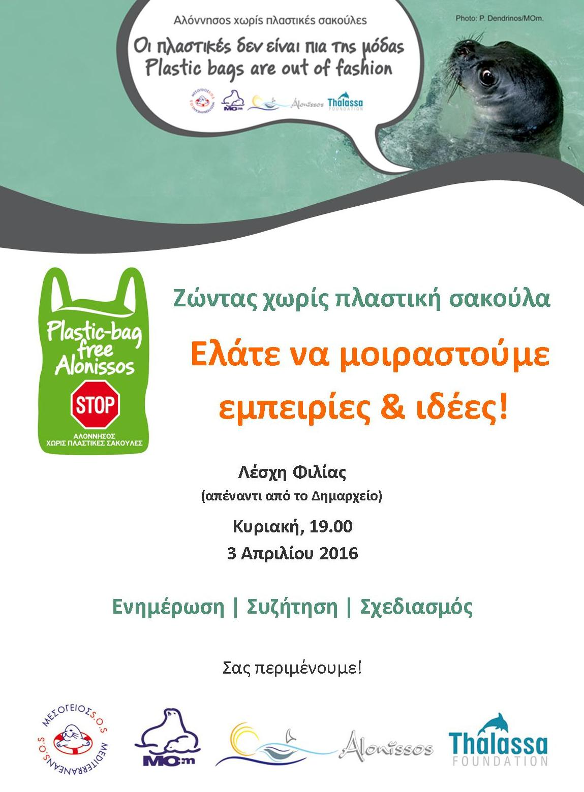 plastic_bag_free_alonissos_opendiscussion_poster