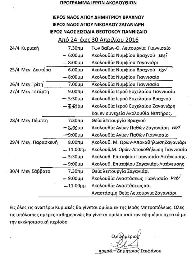 programma_ekklhsiasmou_pasxa2016
