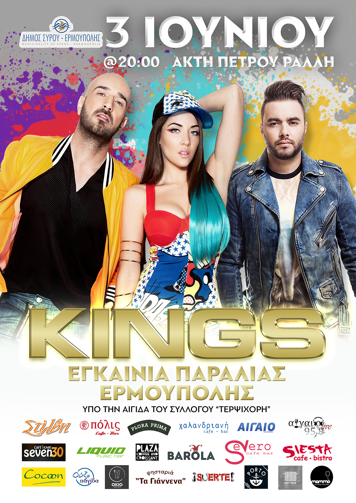 Αφισα Kings web