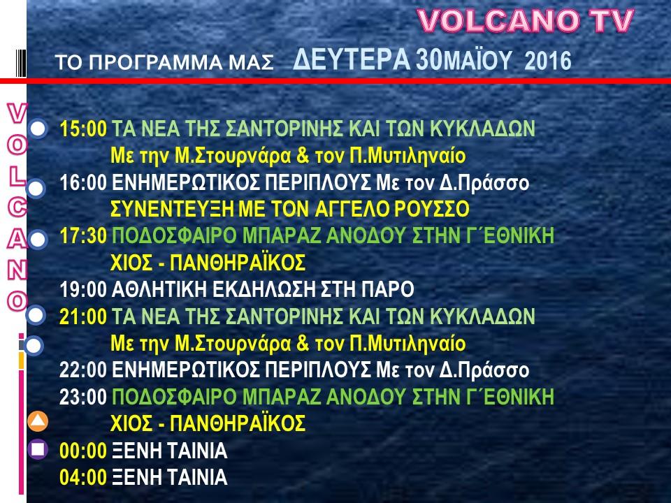 ΠΡΟΓΡΑΜΜΑ30-5-2016-2016