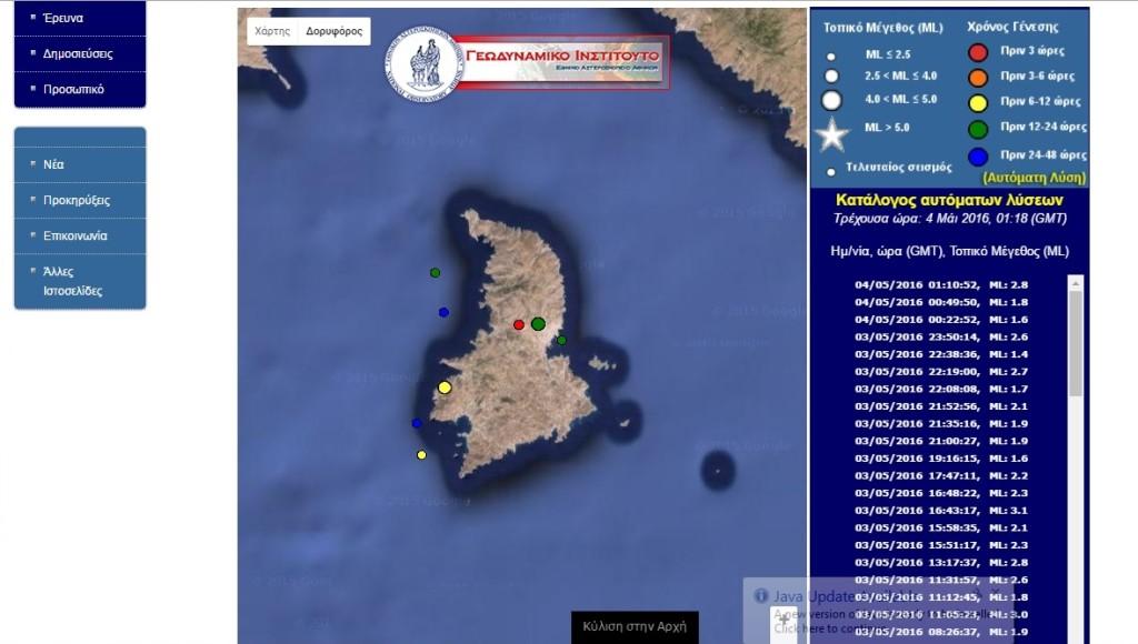 Σεισμός-στη-Σύρο-7-1024x580