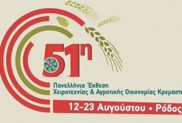 Περιφέρεια Ν. Αιγαίου: Πρόσκληση συμμετοχής εκθετών στην 51η Πανελλήνια Έκθεση Χειροτεχνίας και Αγροτικής Οικονομίας Κρεμαστής