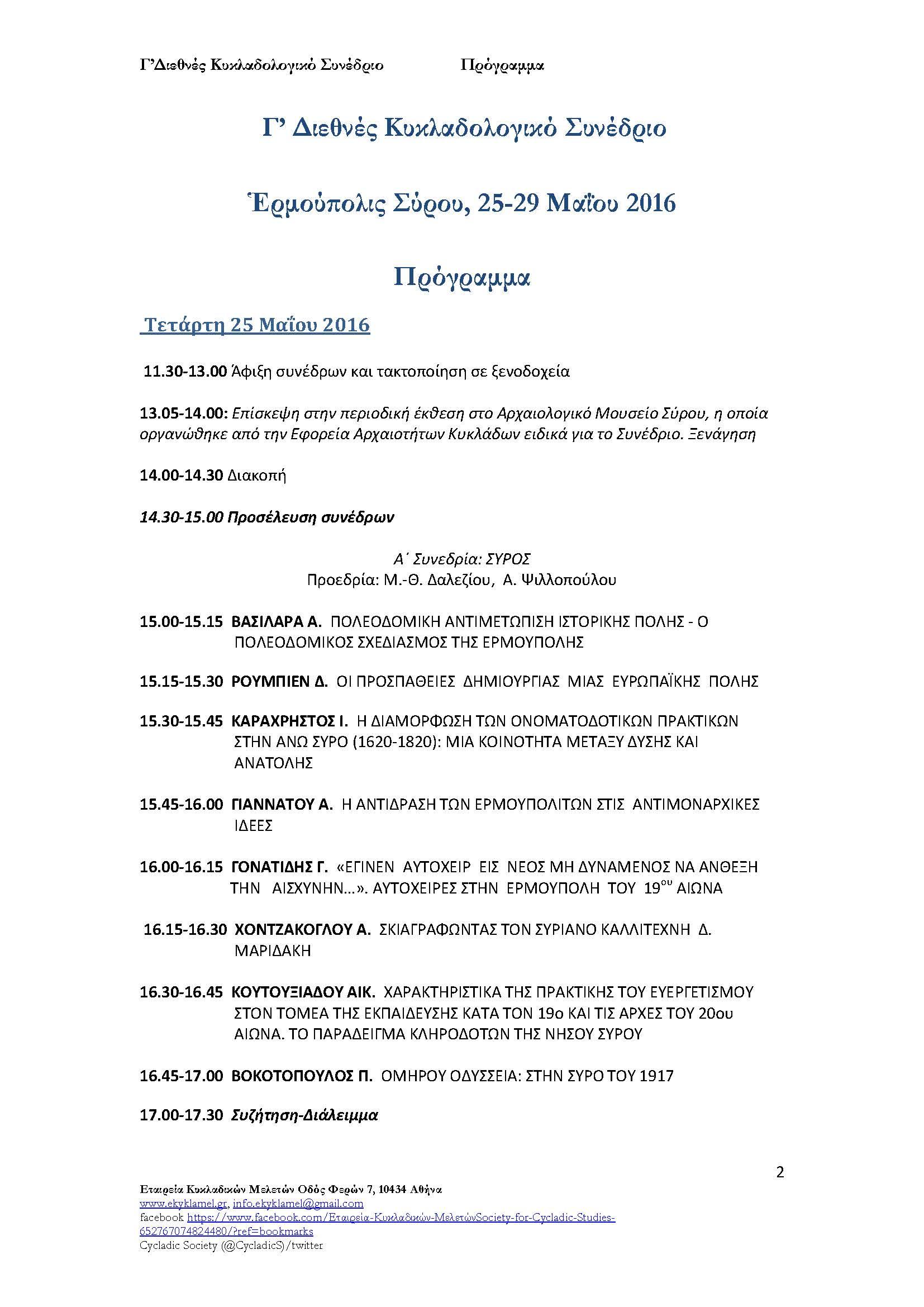 πρόγραμμα Γ' Κυκλαδολογικού Συνεδρίου (1)_Page_02