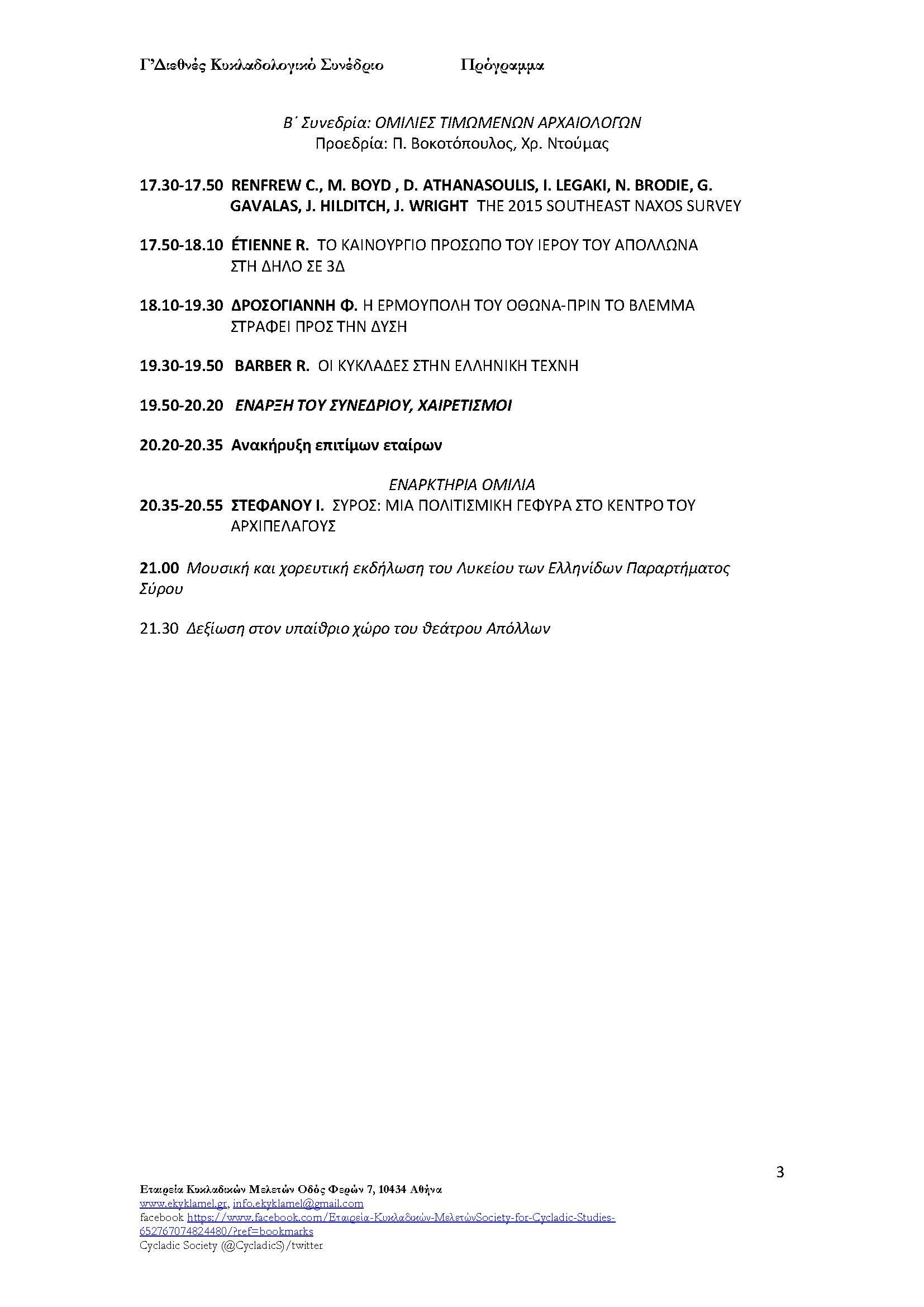 πρόγραμμα Γ' Κυκλαδολογικού Συνεδρίου (1)_Page_03