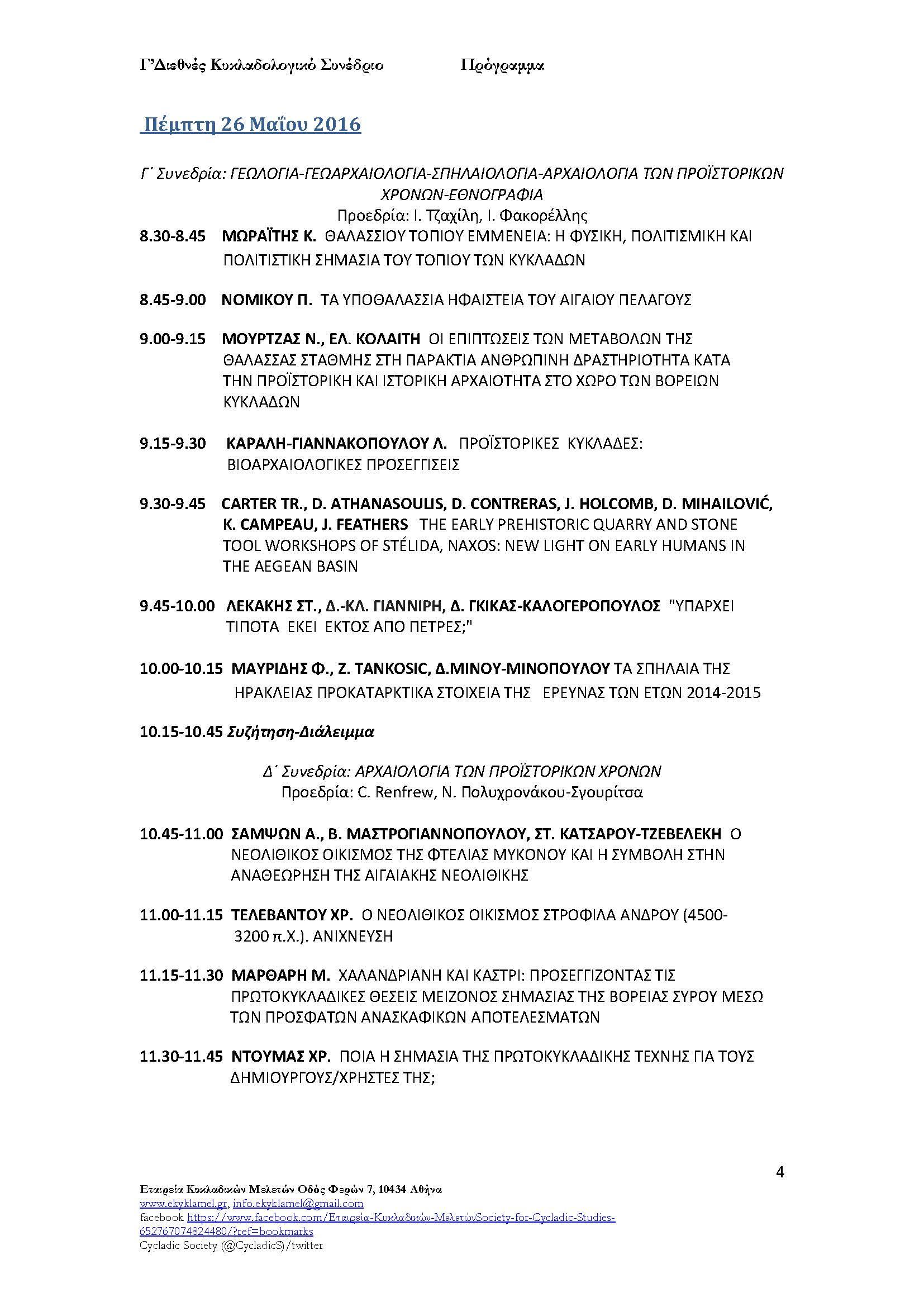 πρόγραμμα Γ' Κυκλαδολογικού Συνεδρίου (1)_Page_04