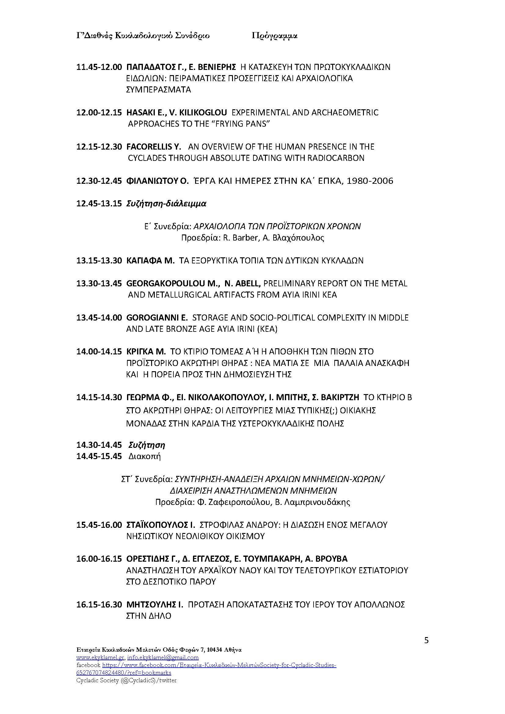 πρόγραμμα Γ' Κυκλαδολογικού Συνεδρίου (1)_Page_05