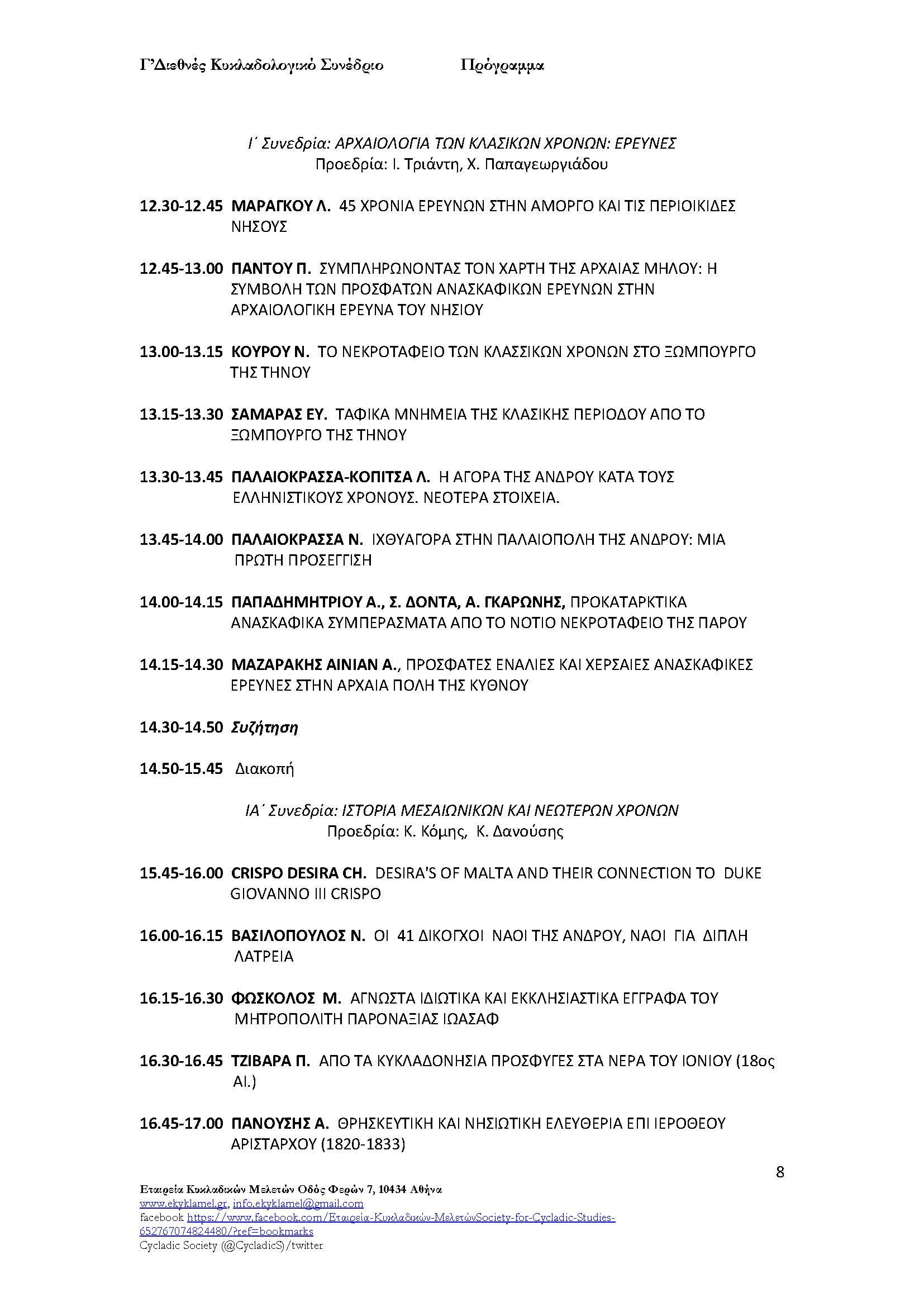 πρόγραμμα Γ' Κυκλαδολογικού Συνεδρίου (1)_Page_08