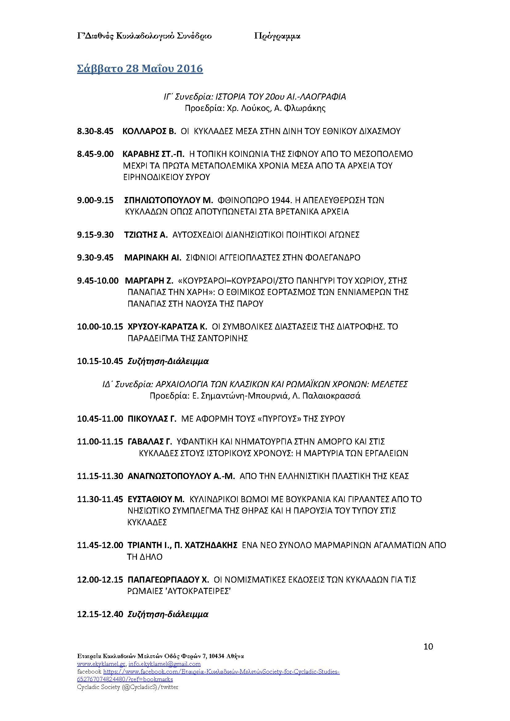 πρόγραμμα Γ' Κυκλαδολογικού Συνεδρίου (1)_Page_10