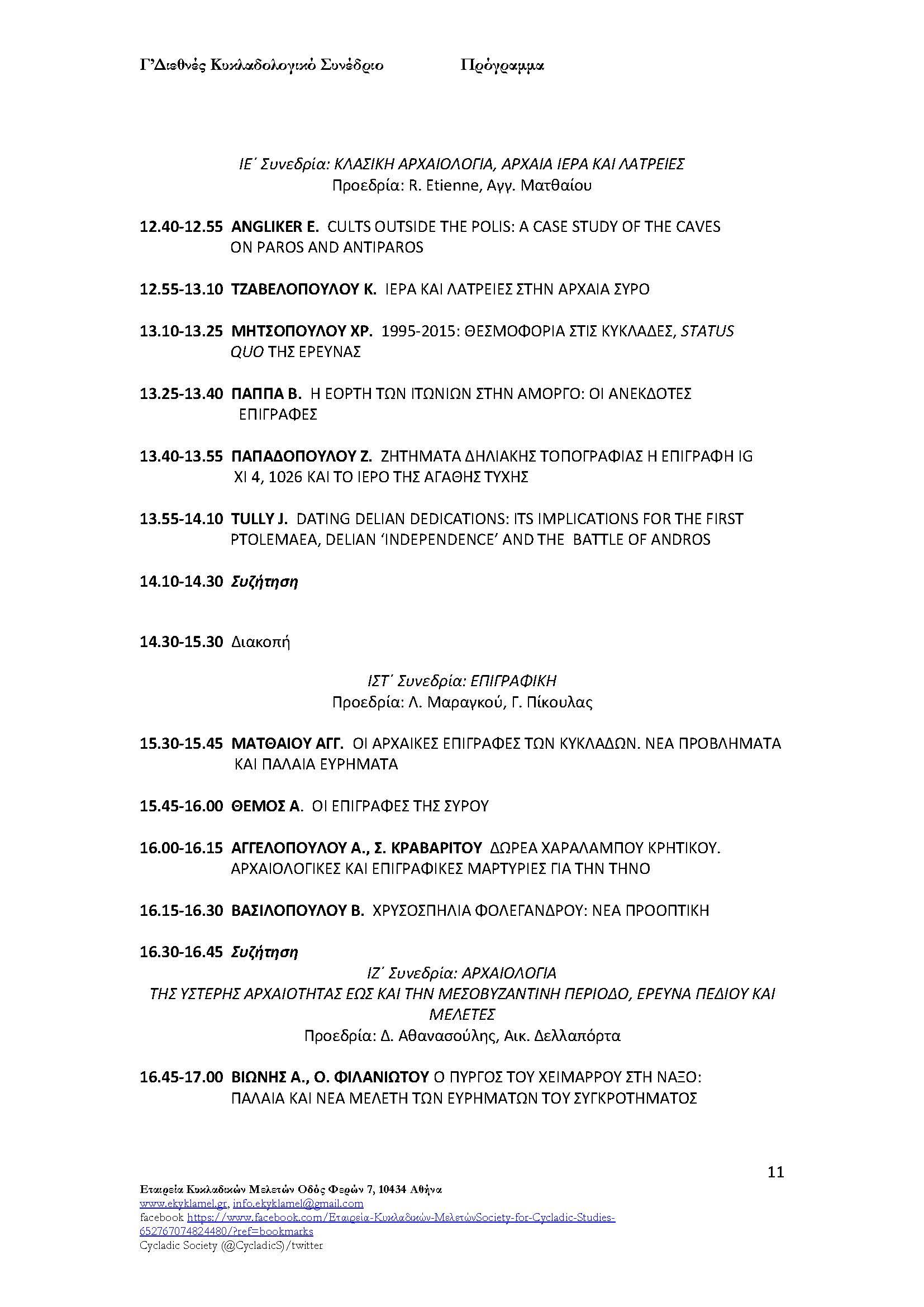 πρόγραμμα Γ' Κυκλαδολογικού Συνεδρίου (1)_Page_11
