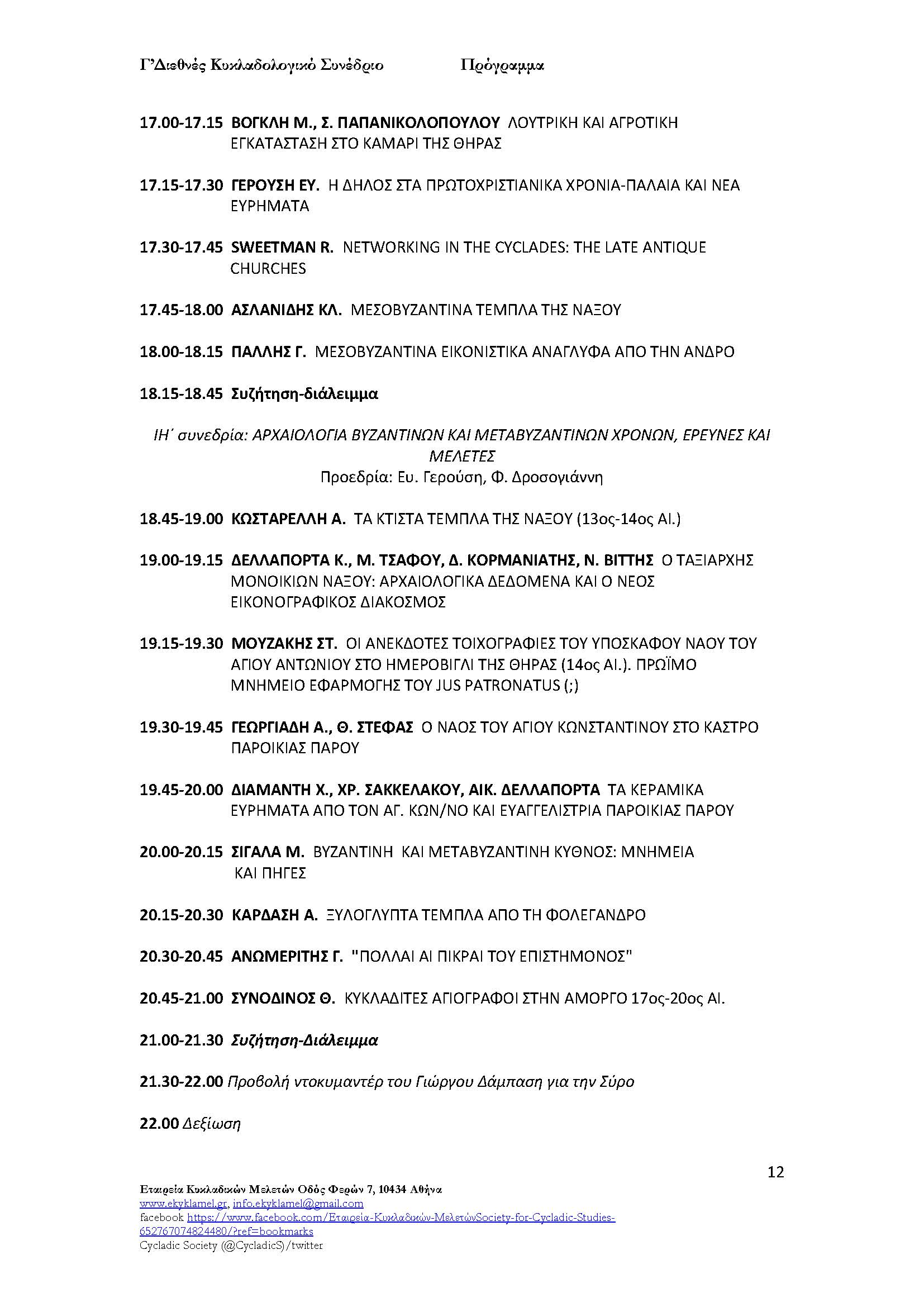 πρόγραμμα Γ' Κυκλαδολογικού Συνεδρίου (1)_Page_12